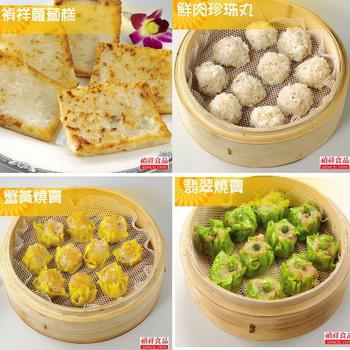 《禎祥》好康組(鮮肉珍珠丸+金黃燒賣+翡翠燒賣+傳統蘿蔔糕2包)