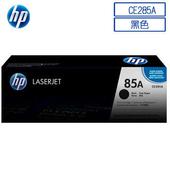 《HP》CE285A黑色原廠碳粉匣