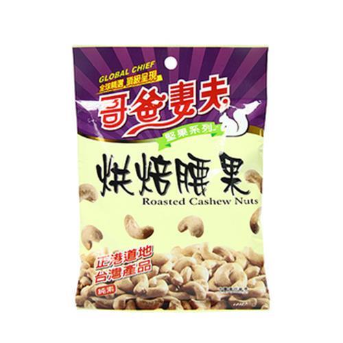 哥爸妻夫 烘焙腰果(130g/包)