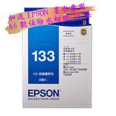 《EPSON》EPSON 133原廠墨水匣---超值包(EPSON 133 內含4色超值組合)