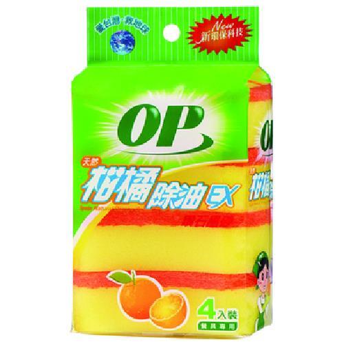 《OP》柑橘除油海綿菜瓜布(1.3x7.6x11.5cm/4入)