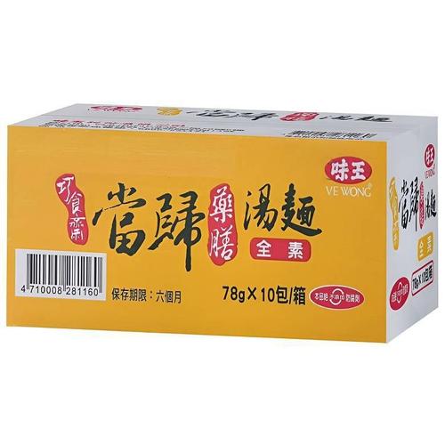 《味王》當歸藥膳湯麵(78g*10包/箱)