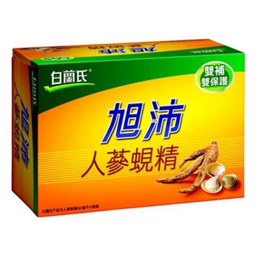 白蘭氏 旭沛人蔘蜆精(60ml*6罐)