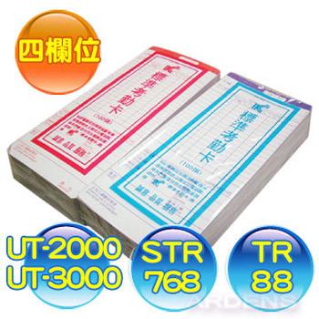 優利達UT-2000 3000 專用卡鐘考勤卡(3包入)