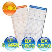 六欄位卡鐘專用卡(AMANO 7號卡)(3包入)