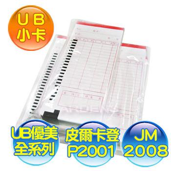 UB優美/皮爾卡登/JM卡鐘專用小卡(3包入)