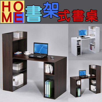 《HOME》和風書架式書桌櫃(純白色)