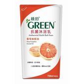 《GREEN綠的》抗菌沐浴乳補充包-葡萄柚(700ml/包)