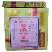 《呈震》台灣環保普渡公金-D106(普渡公+大壽)+(壽刈福+補運錢)X2)