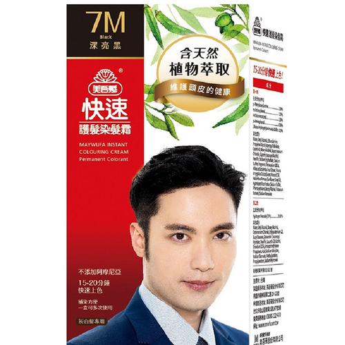 《美吾髮》快速護髮染髮霜男版 7M號-深亮黑(40g+40g/盒)