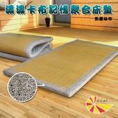 《凱蕾絲帝》濃濃卡布冬夏兩用紙纖高支撐記憶聚合床墊-單人(3尺)