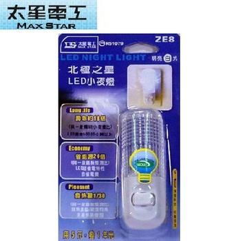 太星 北極之星LED小夜燈(白光-ZE8/黃光-ZE10)