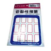 《南寶興》自黏性標籤(18x32mm)