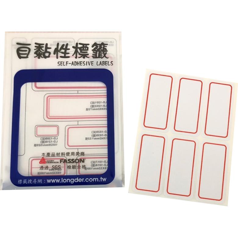 南寶興 自黏性標籤(25x53mm)