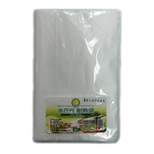 FP 半斤PE耐熱袋(21*27cm /44pcs /90g)