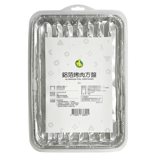 《FP》鋁箔烤肉方盤2入(34*22.5*2.5cm)