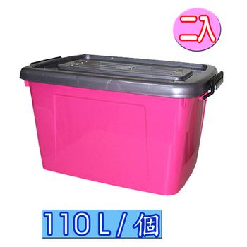 彩色海量110L超大容量滑輪整理箱(2入)(粉紅)