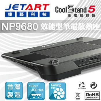 捷藝 JetArt CoolStand5 台灣製 人體工學 效能型筆電散熱座(NP9680)