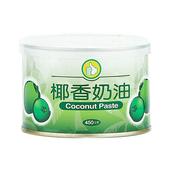 《FP》椰香奶油(450g/罐)