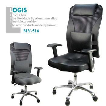 ★結帳現折★Design 3D人體工學立體設計辦公椅(A款/皮革)
