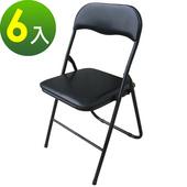《頂堅》高背橋牌折疊椅(全黑色)-6入/組(黑色)