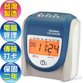 優利達Needtek CM-950USB 微電腦兩用打卡鐘