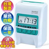《優利達》Needtek UT-1000 微電腦打卡鐘(UT-1000)