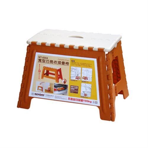 KEYWAY NT-0004 寬型巧易收摺疊椅(445*310*303mm)