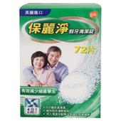 《保麗淨》假牙清潔錠72片/盒 $283