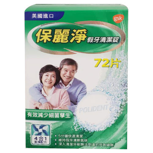 《保麗淨》假牙清潔錠(72片/盒)