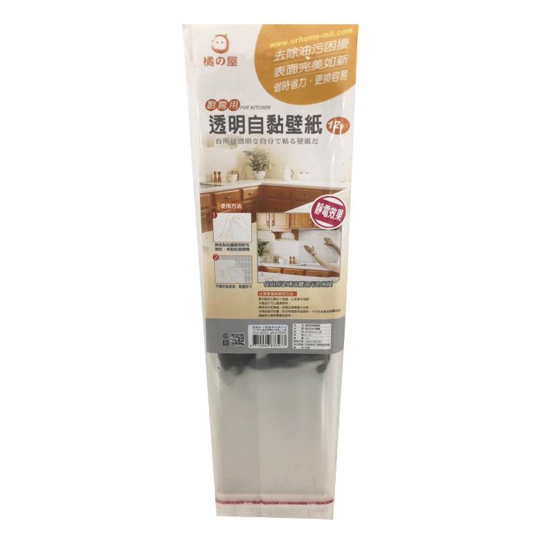 《橘之屋》廚房透明自黏壁紙(50*95cm*12入)