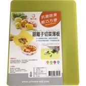《橘之屋》銀離子切菜薄板(P-034/35*28*0.1cm*5入)