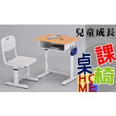 《HOME》兒童成長課桌椅(白色)