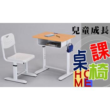 HOME 兒童成長課桌椅(白色)