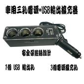 車用三孔點煙+USB電源擴充器