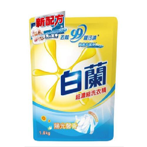 白蘭 陽光馨香超濃縮洗衣精補充包(1.6KG/包)