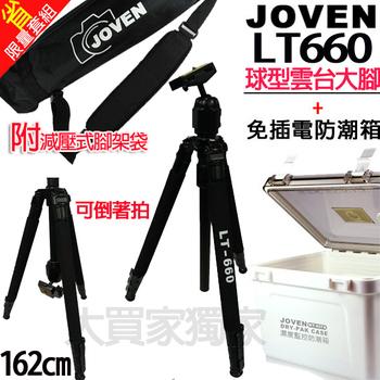JOVEN LT660/LT-660球型雲台專業腳架超穩鋁合金材質-附減壓腳架背帶+MYDC076A濕度監控能防潮箱(大)送乾燥劑X8入