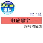 《兄弟brother》TZe-461 護貝標籤帶(紅底黑字 36mm)(TZ-461)