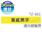 《兄弟brother》TZe-661 護貝標籤帶 (黃底黑字 36mm)(TZ-661)