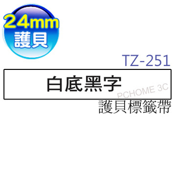兄弟brother 護貝標籤帶 TZe-251(白底黑字 24mm) - TZ-251(TZe-251)