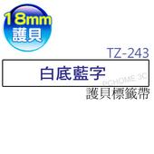 《brother 兄弟》TZ-243 護貝標籤帶 (白底藍字 18mm)(TZe-243)