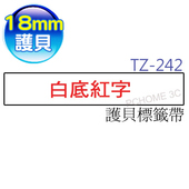 《brother 兄弟》護貝標籤帶 TZ-242(白底紅字 18mm)(TZ-242)