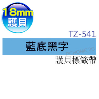 《brother兄弟》TZ-541 護貝標籤帶 (藍底黑字 18mm)(TZe-541)