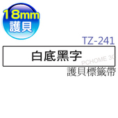 《brother 兄弟》TZ-241 護貝標籤帶 (白底黑字 18mm)(TZe-241)