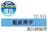 《brother 兄弟》TZ-551 護貝標籤帶 (藍底黑字 24mm)(TZe-551)
