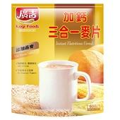 《廣吉》加鈣三合一麥片30g*20包/袋