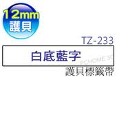 《brother 兄弟》TZ-233 護貝標籤帶 (白底藍字 12mm)(TZe-233)