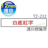 《brother兄弟》TZ-232 護貝標籤帶 (白底紅字 12mm)(TZe-232)