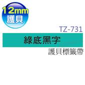 《brother 兄弟》TZ-731 護貝標籤帶 (綠底黑字 12mm)(TZe-731)