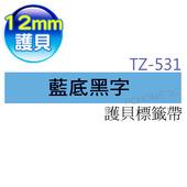 《brother 兄弟》TZ-531 護貝標籤帶(藍底黑字 12mm)( TZe-531)